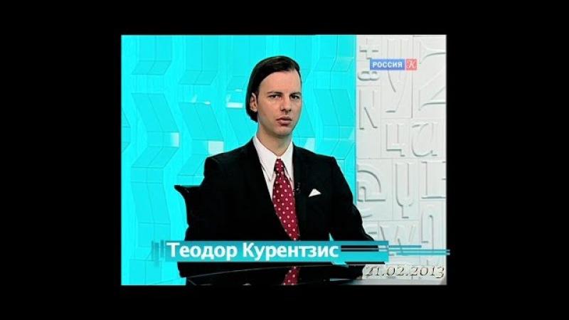 Теодор Курентзис в