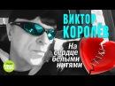 Виктор Королёв На сердце белыми нитями Альбом 2018