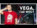 ASUS ROG STRIX RX Vega x64 vs GTX 1080! Тест На ULTRA WIDE Мониторе!