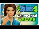 КАПРИЗНАЯ НАСЛЕДНИЦА - The Sims 4 ЧЕЛЛЕНДЖ - 100 ДЕТЕЙ