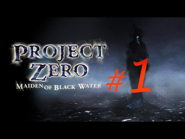 Project Zero: Maiden of the Black Water (WiiU)(часть 1)(25.12.17)