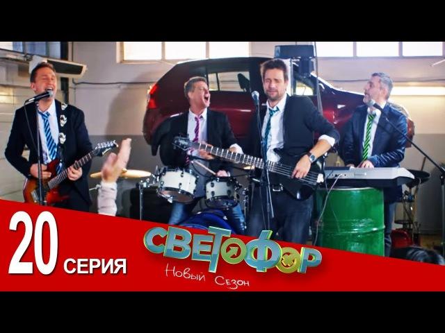 Светофор 10 сезон 20 серия комедийный сериал HD