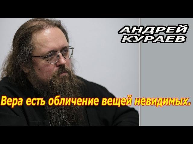 Это неправда, что всё по воле Божьей/Профессор Андрей Кураев.🌿