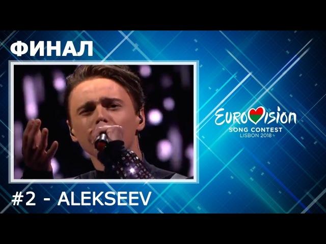 ALEKSEEV - Forever (Білорусь 2018)