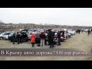 Цены на авто в Крыму. Центральный рынок Черномор Симферополь. Есть ли смысл гнать авто и какие?
