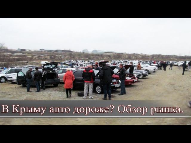 Цены на авто в Крыму. Центральный рынок Черномор Симферополь. Есть ли смысл гнать авто и какие