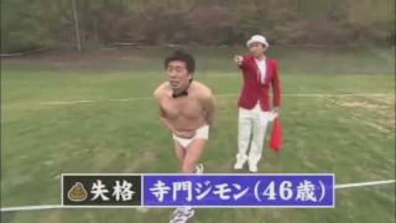 С клизмой на перегонки японское шоу