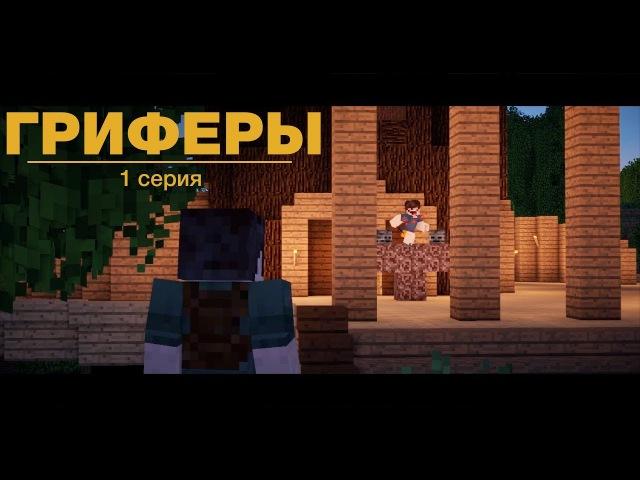 🤓 Minecraft сериал Гриферы, эпизод 1