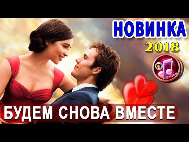 Будем снова вместе 💔Сергей Ищенко 💔Новинка 2018 💔