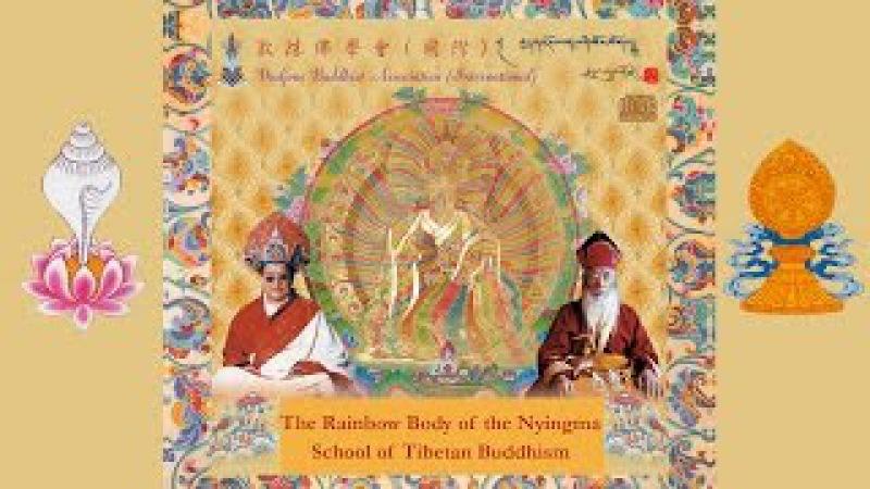 The Rainbow Body of the Nyingma School of Tibetan Buddhism (Dudjom Buddhist Association)