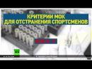 Подозрения и конфиденциальные данные WADA — как МОК решал, кого из россиян не пуск...