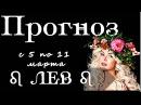 ♌ ЛЕВ ♌ Прогноз - гороскоп на неделю с 5 по 11 марта 2018 года на картах ТАРО