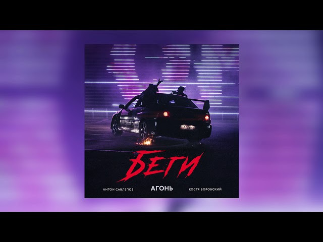 АГОНЬ - БЕГИ (Audio)
