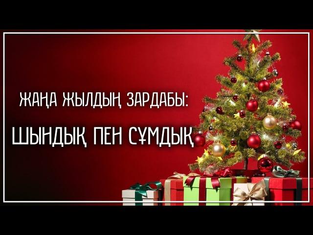 Жаңа жылдың зардабы шындық пен сұмдық ᴴᴰ