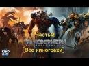 Все киногрехи и киноляпы Трансформеры Последний рыцарь , Часть 2