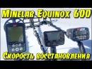 Minelab Equinox 600 Как влияет скорость восстановления на глубину!