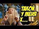 Гарри Поттер и узник азкабана (смешная озвучка) переозвучка
