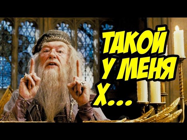 Гарри Поттер и узник азкабана смешная озвучка переозвучка