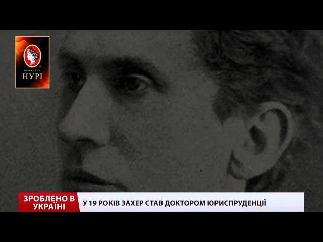Зроблено в Україні. Український письменник, який відкрив світові мазохізм