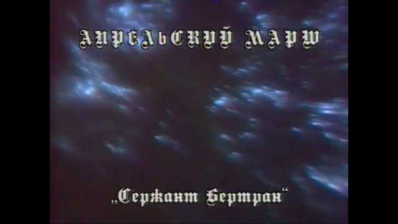 Апрельский марш - Сержант Бертран (Official video)