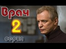ВРАЧ 2 серия