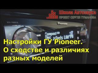 Настройки головных устройств Pioneer. О сходстве и различиях разных моделей