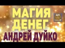 💰 Отрывки из семинара МАГИЯ ДЕНЕГ Андрея Дуйко 💰 Школа Кайлас