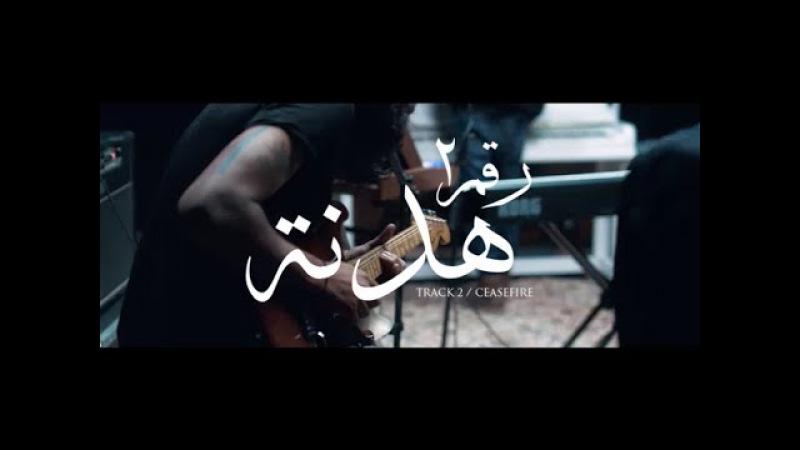 Cairokee - Ceasefire كايروكي - هدنة
