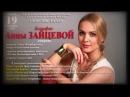 Townstream/Anna zaytseff/ Бенефис Анны Зайцевой в клубе камерной музыки ФИАН.