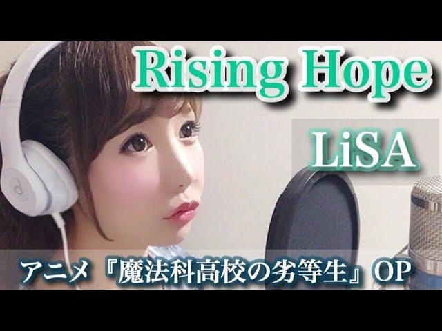 Rising Hope/LiSA (TVアニメ『魔法科高校の劣等生』OP)-cover【フル歌詞付き】