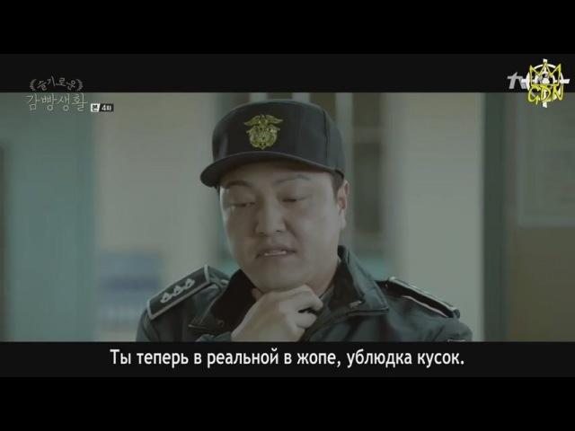 Мудрая жизнь в тюрьме Wise Prison Life 4 серия SUB Fansub GDn Ent