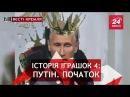 Вєсті Кремля Путін в Дитячому будинку на Луб'янці