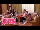 Папины дочки. 271 - 273 серии | Комедийный сериал (ситком) - СТС сериалы