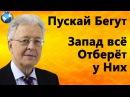 Богачи Побежали Из России Валентин Катасонов