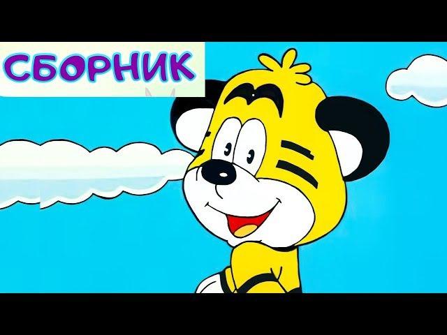 По дороге с облаками и другие мультфильмы ⭐ Лучшие советские мультики | Золотая коллекция 🍭