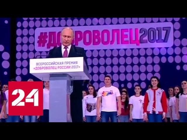 Церемония вручения Всероссийской премии Доброволец России-2017 - Россия 24