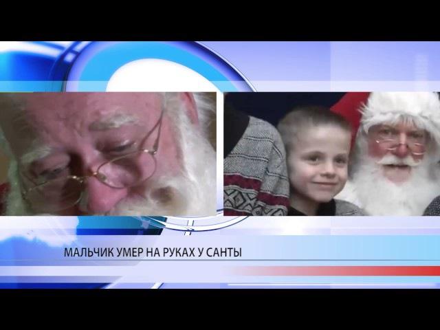 Мальчик умер на руках у Санты