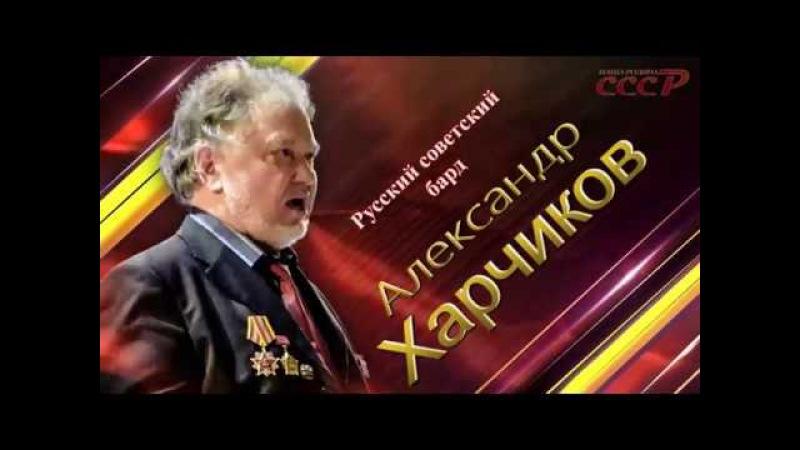 Александр Харчиков - Баллада о маршале Сталине