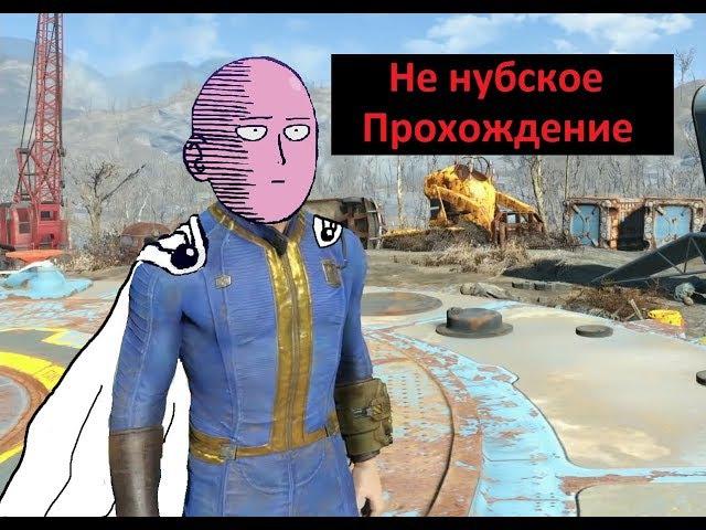 Fallout 4 MLG прохождение №1 Братство стали прилетело