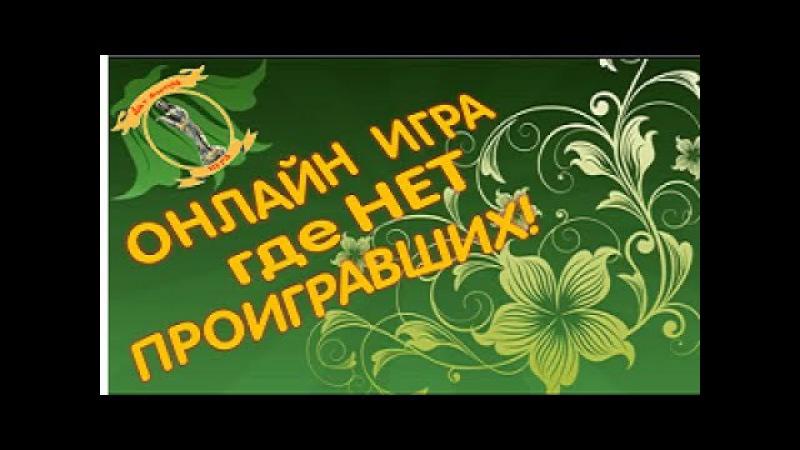 Онлайн игра, где НЕТ проигравших! Альт ФОРТУНА!/A game where there are NO losers! Viola FORTUNE!