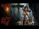 Tomb Raider Прохождение игры на русском Волчье логово 7 ПЕРЕЗАЛИВ