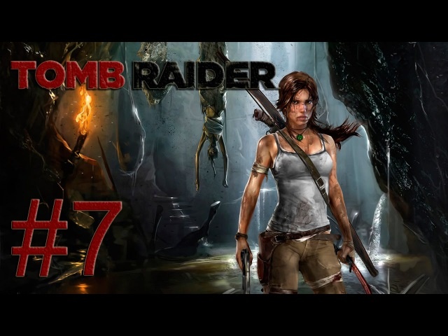 Tomb Raider - Прохождение игры на русском - Волчье логово [7] ПЕРЕЗАЛИВ