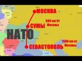 Вова, тебе НАТО в Севастополе мерещился, а теперь он в Сумах- это город в Украине