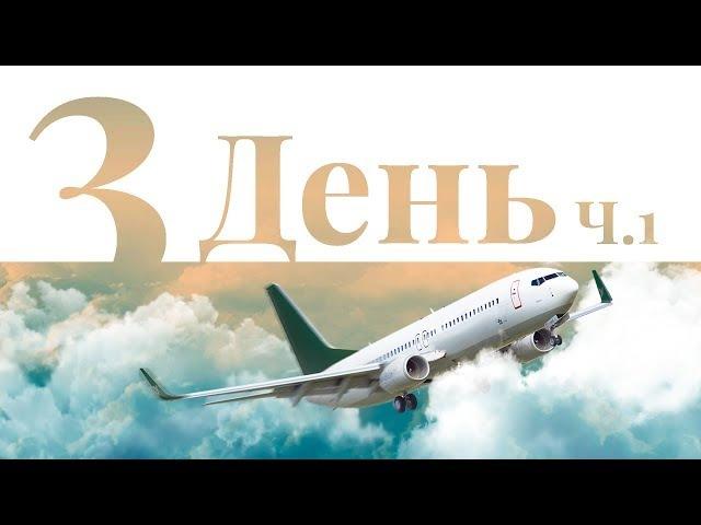 День 3_1. Английский для путешествий. Блок 1 Аэропорт. HI ENG
