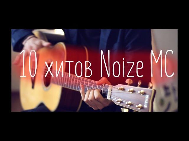 ТОП 10 ХИТОВ Noize MC на гитаре