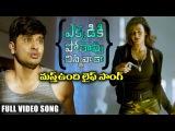 Ekkadiki Pothavu Chinnavada Latest Telugu Movie Songs || Masthundhi Life || Nikhil, Hebah Patel