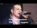 HD. Олег Безъязыков - ТОСТЫ