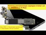 Замена контроллера зарядки tristar u2 на iPhone 6 и 6 Plus, быстро разряжается, не включается