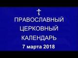 Православный † календарь. Среда, 7 марта, 2018 / 22 февраля, 2018 (по ст.ст.)