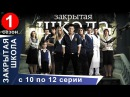 Закрытая Школа - 1 сезон (2011) 101112 серия